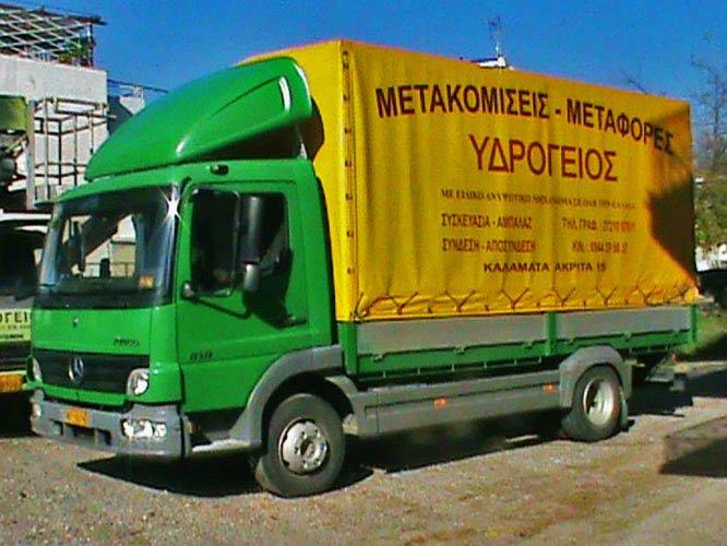 ΦΟΡΤΗΓΟ ΜΕΤΑΦΟΡΩΝ - ΜΕΤΑΚΟΜΙΣΕΩΝ ΚΑΛΑΜΑΤΑ